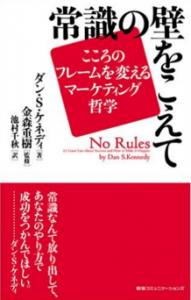 norules