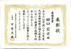 表彰状(日本技術士会九州本部)